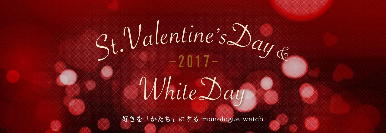バレンタイン&ホワイトデー